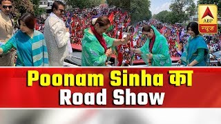 Poonam Sinha conducts roadshow, Shatrughan Sinha by her side - ABPNEWSTV