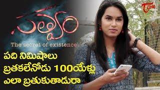 Sattvam | Latest Telugu Short Film 2019 | by Supreeth Reddy | TeluguOne - TELUGUONE