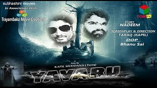YAVARU Latest Telugu HD Horror Short Film 2017 || S Cube TV || - YOUTUBE