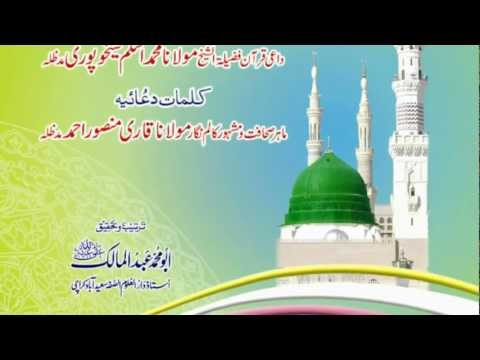 Book ism-e-Muhammad HD video By MZ Studio