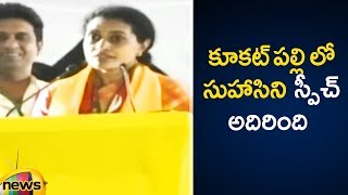 Nandamuri Suhasini Funny Speech | TDP Roadshow at Kukatpally | #TelanganaElections2018 | Mango News - MANGONEWS