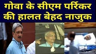 Manohar Parrikar extremely critical; गोवा के मुख्यमंत्री मनोहर पर्रिकर की तबीयत बेहद नाजुक - ITVNEWSINDIA