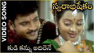 Swarabhishekam Movie Song| Kudi Kannu Adirene | K. Viswanath | Srikanth | Laya | Sivaji - RAJSHRITELUGU