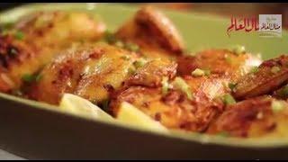 طبق اليوم: صينية الدجاج المشوي من مطبخ منال العالم