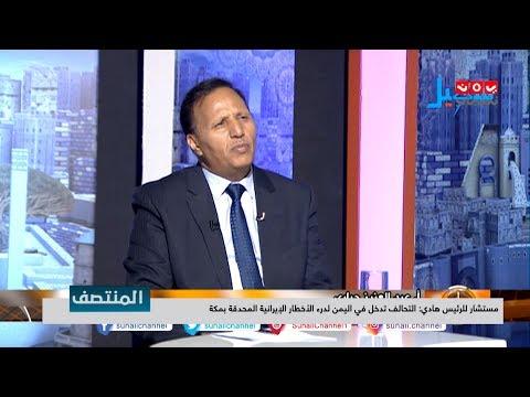 مستشار للرئيس هادي : التحالف تدخل في اليمن لدرء الأخطار الإيرانية المحدقة بمكة | تقرير يمن شباب