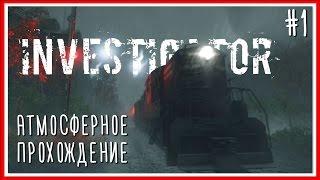 Прохождение Investigator: Серия №1 - МИР РУХНУЛ