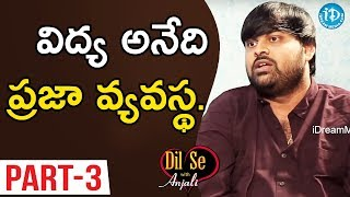 Educationalists Umesh Chandra And N Srinivas Exclusive Interview - Part #3    Dil Se With Anjali - IDREAMMOVIES