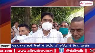#Congressprotests यमुनानगर कृषि बिलो के विरोध में कांग्रेस ने किया प्रदर्शन