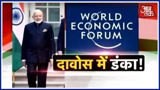 Dovas में PM Modi का डंका : अब दुनिया जानेगी कामयाबी का राज ! - AAJTAKTV