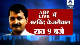 Watch interview of AAP leader Arvind Kejriwal in ABP LIVE from 9 PM - ABPNEWSTV