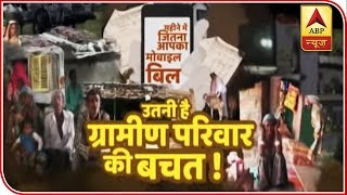 Your mobile bill is equivalent to a villager's savings per month, watch the report - ABPNEWSTV