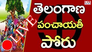 Panchayat Polls LIVE: Telangana Panchayat Polls Starts | 7AM to 1PM | CVR NEWS - CVRNEWSOFFICIAL
