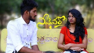 Neevevaro Latest Telugu Short Film 2019 || South Reels - YOUTUBE