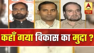 Why BJP refraining to fight on the issue of development? | Seedha Sawal - ABPNEWSTV