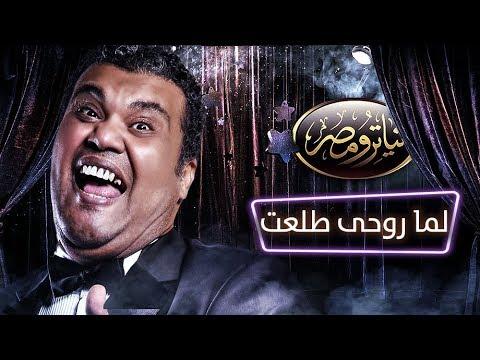 تياترو مصر - الموسم الثالث - الحلقة 7 السابعة - لما روحي طلعت | Teatro Masr - lma ro7y tl3et HD