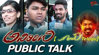 Adirindi Movie (Mersal Telugu) Public Talk | Vijay | Samantha | Atlee - TELUGUONE
