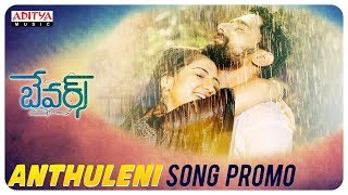 Anthuleni Prema Song Promo || Bewars Songs || Rajendra Prasad, Sanjosh, Harshita - ADITYAMUSIC