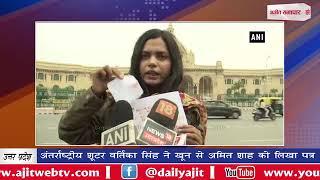 video : अंतर्राष्ट्रीय शूटर वर्तिका सिंह ने खून से अमित शाह को लिखा पत्र