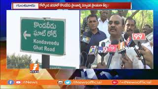 AP Ministers Inspects kondaveedu Development Works In Guntur | iNews - INEWS