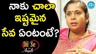నాకు చాలా ఇష్టమైన సేవ ఏంటంటే? - Erram Poorna Shanthi | Dil Se With Anjali - IDREAMMOVIES