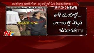 కెల్విన్ గ్యాంగ్ తో పరిచయాల పై ముమైత్ ను ప్రశ్నిస్తున్న సిట్ || NTV - NTVTELUGUHD