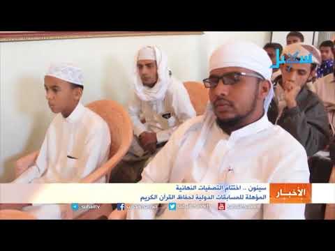 سيئون.. اختتام التصفيات النهائية المؤهلة للمسابقات الدولية لحفاظ القرآن الكريم