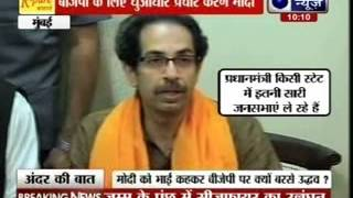 Andar Ki Baat: Uddhav Thackeray frowns at proposed Modi rallies - ITVNEWSINDIA