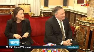 جلالة السلطان هيثم بن طارق المعظم يستقبل معالي مايك بومبيو وزير الخارجية الأمريكي