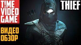 Видео обзор игры Thief 4 - Вор вернулся! - Thief 4 Review!