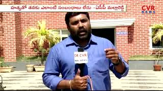ACP Malla Reddy, CI Srinivas Attends Jayaram Chigurupati Assassination Case Investigation l CVR NEWS - CVRNEWSOFFICIAL