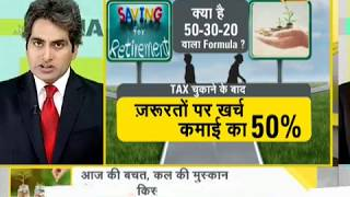 DNA: Have you thought about your retirement? - ZEENEWS