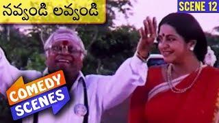 Navvandi Lavvandi Telugu Movie Comedy Scene 12 | Kamal Hassan | Prabhu Deva | Soundarya | Rambha - RAJSHRITELUGU