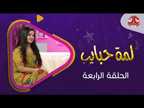 لمة حبايب 4 |  الحلقة 4 |  مع سالي حمادة و رويدا ربيح و وضاح السقطري  | تقديم  عمار غيلان