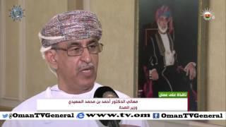 نافذة على عمان | رؤية مستقبلية .. الأبعاد والتحديات | الخميس 12 نوفمبر 2015 م