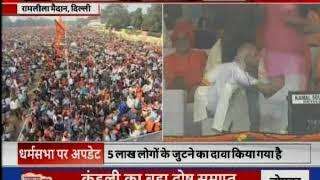 Ram Mandir के निर्माण के लिए VHP की 'विराट धर्मसभा' शुरू रामलीला मैदान में जुटे लोग - ITVNEWSINDIA
