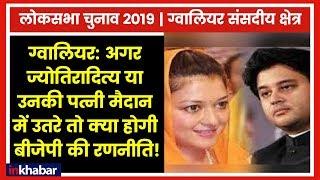Gwalior Constituency Election 2019; ज्योतिरादित्य सिंधिया या प्रियदर्शिनी सिंधिया बनाम बीजेपी - ITVNEWSINDIA