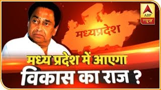 Kamal Nath To Meet Governor To Stake Claim For Forming Govt At 11am Today | ABP News - ABPNEWSTV