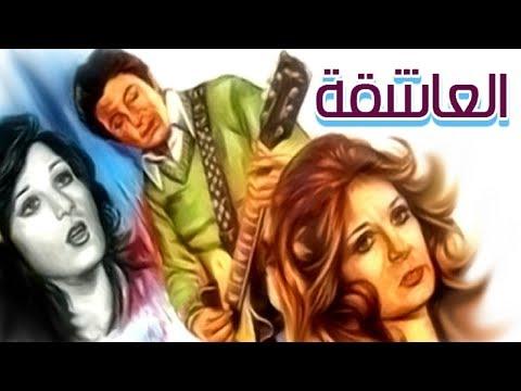 فيلم العاشقة - Al Asheqa Movie - عربي تيوب