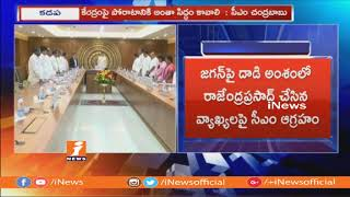 AP CM Serious On TDP MLC Rajendra Prasad Comments Over Thrashes On YS Jagan | iNews - INEWS