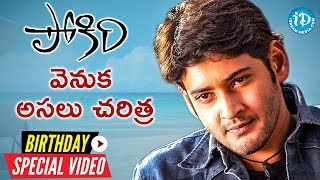 Mahesh Babu Birthday Special Wishes From iDream Media || Something Special #48 - IDREAMMOVIES