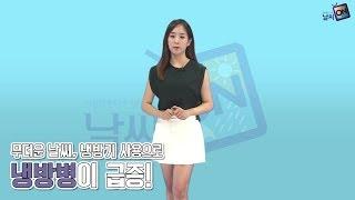 [날씨온뉴스] 08월 2째주