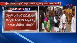 కాంగ్రెస్ గూటికి కొండా దంపతులు | Konda Couple Join Congress In Presence Of Rahul Gandhi | CVR News - CVRNEWSOFFICIAL