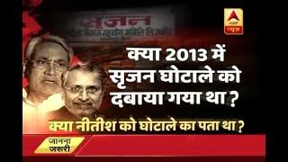 Was Nitish Kumar aware of Srijan Scam? Social activist claims of sending letter about govt - ABPNEWSTV