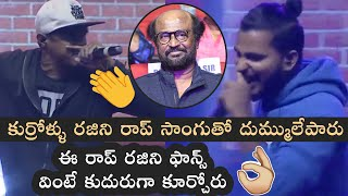 MUST WATCH: Telugu Rap Song On Thalaiva Rajinikanth | Darbar Pre Release - TFPC