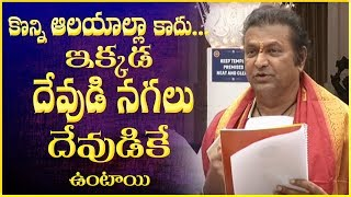 Mohan Babu indirect comments on missing diamond in Tirumala Tirupati | Film Nagar Daiva Sannidhanam - IGTELUGU