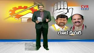 రూట్ క్లియర్ | Line Clear For TDP And Congress Telangana Election Alliance | CVR NEWS - CVRNEWSOFFICIAL