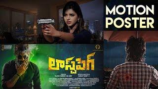Last Peg Movie Telugu Motion Poster I BharathSagar,Yashaswini Ravindra I IndiaGlitz Telugu - IGTELUGU