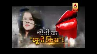 Sansani: Natyarupantaran: When a woman kissed her husband to injure him - ABPNEWSTV