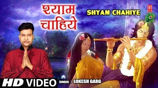 श्याम चाहिए I Shyam Chahiye I LOKESH GARG I  New Krishna Bhajan I New Full HD Video Song - TSERIESBHAKTI