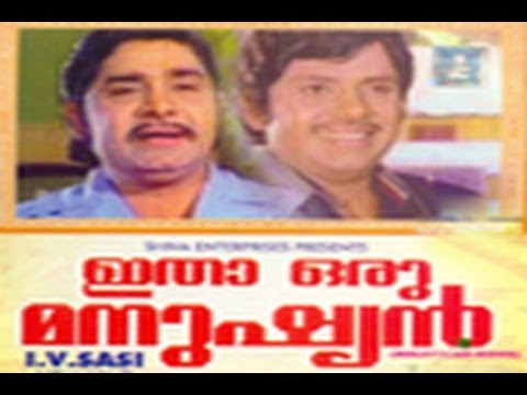 Itha Oru Manushyan 1978: Full Length Malayalam Movie